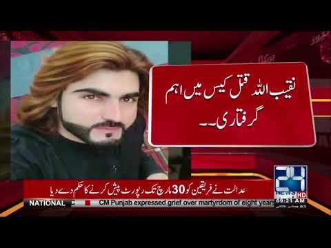 نقیب اللہ قتل کیس میں اہم گرفتاری