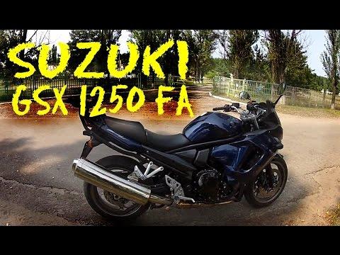 Тест Драйв | Suzuki GSX 1250 FA
