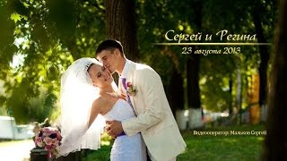 Свадьба. Сергей и Регина