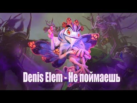 видео: denis elem - Не поймаешь | puck song  | dota 2