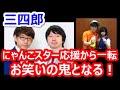 【三四郎】小宮、にゃんこスター応援から一転、お笑いの鬼になる!