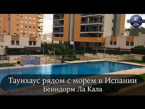Снять квартиру в бенидорме у моря hd
