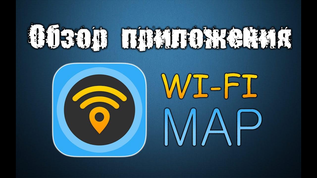 Обзор приложения WiFi Map Pro на Android (Samsung Galaxy S4). [пароли в открытом доступе]