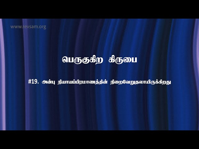 அன்பு நியாயப்பிரமாணத்தின் நிறைவேறுதலாயிருக்கிறது | Sam P. Chelladurai | Sunday Service | AFT Church