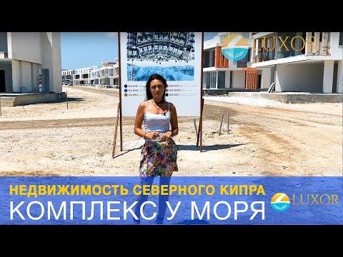 🌊🏡👉Недвижимость Северного Кипра: апартаменты и виллы на первой береговой линии!