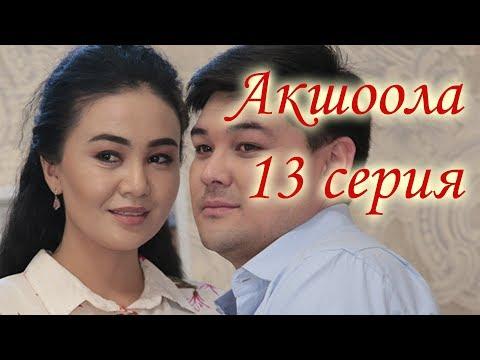Акшоола 13 серия - Кыргыз кино сериалы