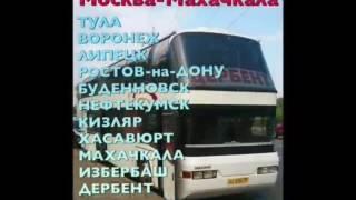 Автобус Махачкала-Москва 89604156363