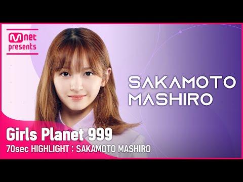 [Girls Planet 999] 70sec HIGHLIGHT l J그룹 사카모토 마시로 SAKAMOTO MASHIRO
