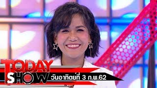 TODAY SHOW 3 ก.พ. 62 (1/2) TALK SHOW