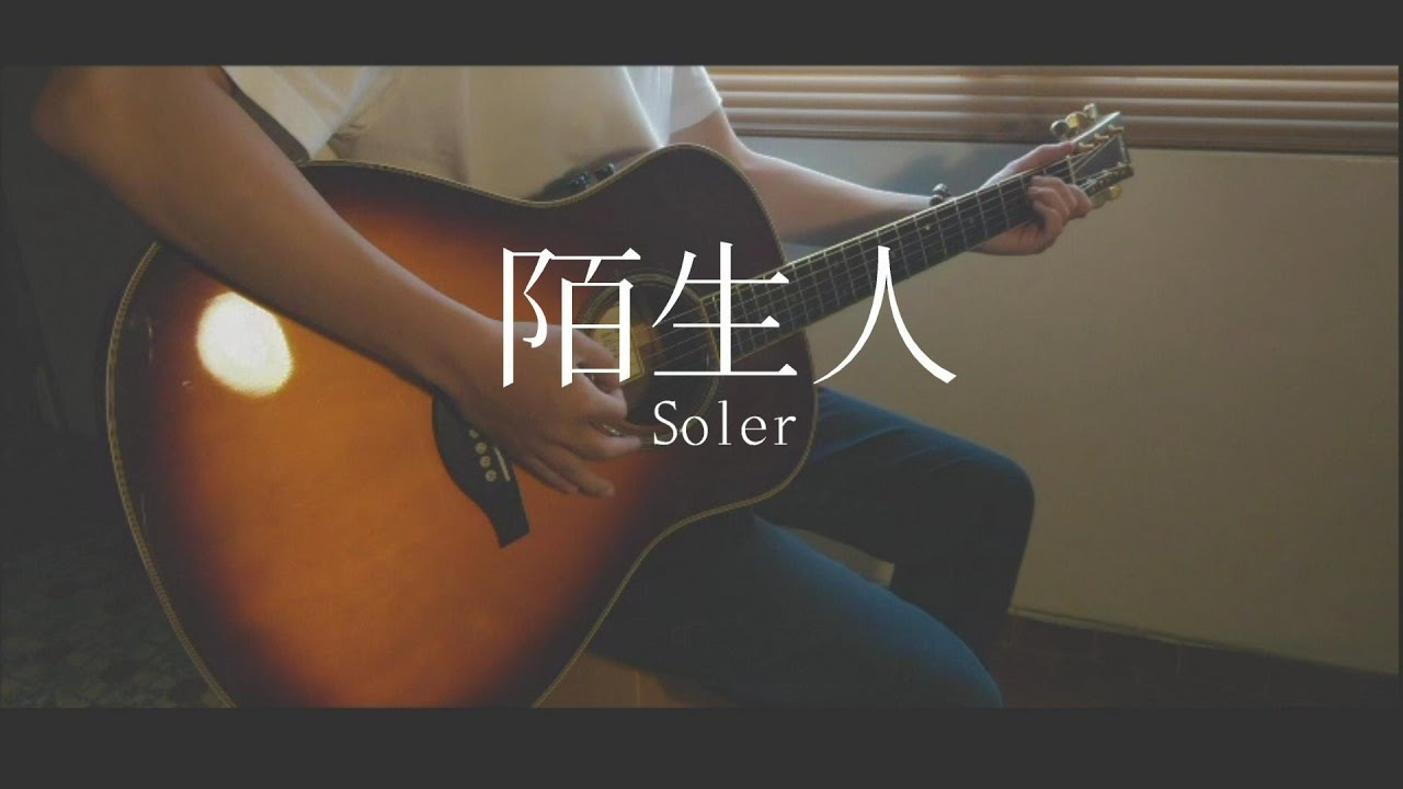 [Unplugged] Soler-陌生人(Cover by Tonego)