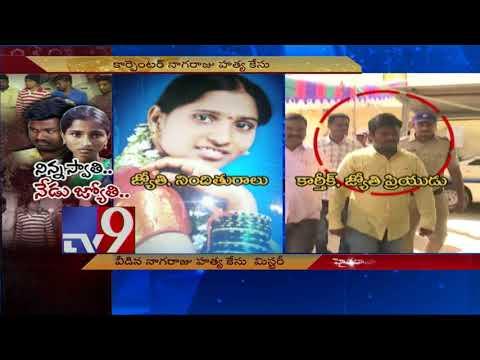 Nagaraju murder mystery || Wife Jyothi held with lover Karthik - TV9