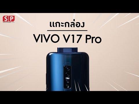 แกะกล่อง พรีวิว Vivo V17 Pro เขากลับมาแล้ว รอบนี้จัดไปเน้น ๆ 6 กล้อง ราคา 12,999 บาท - วันที่ 27 Sep 2019