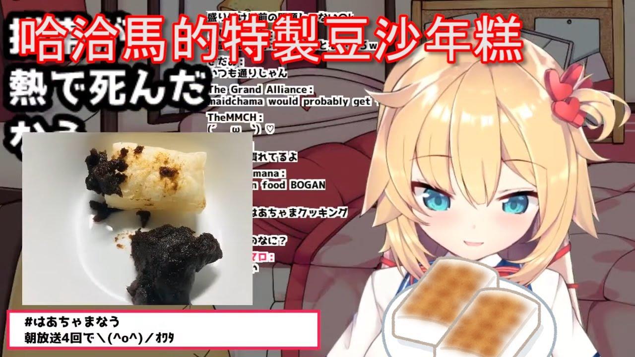 赤井心的特製年糕【ホロライブ / 赤井はあと】