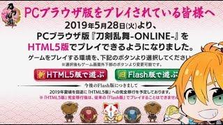【刀剣乱舞】HTML5版バグ検証【初見歓迎】