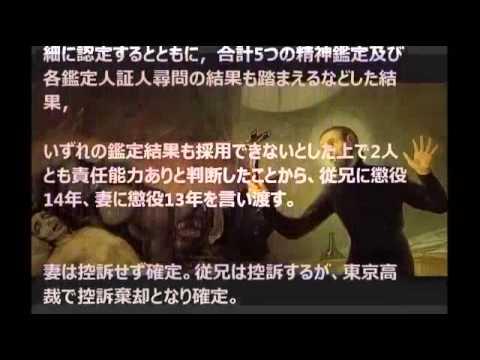 悪魔 事件 殺人 払い 藤沢 バラバラ