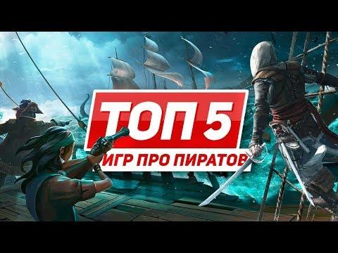 ТОП 5 игр про пиратов