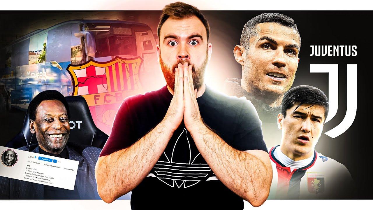 Ювентус нашел ЗАМЕНУ РОНАЛДУ / Пеле — КОРОЛЬ ПИ3DЕЖА / Барселона делает бабки / Другой Футбол