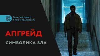 Фильм «Апгрейд» (2018). Символика зла