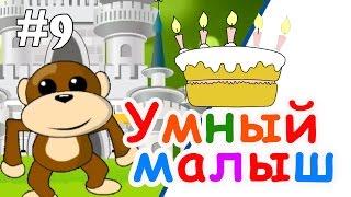 Умный малыш #9. Развивающий мультфильм для малышей / Smart baby #9. Наше_всё!