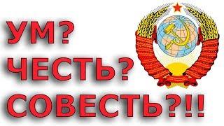 УМ, ЧЕСТЬ, СОВЕСТЬ СССР? Не... не слышал!!!