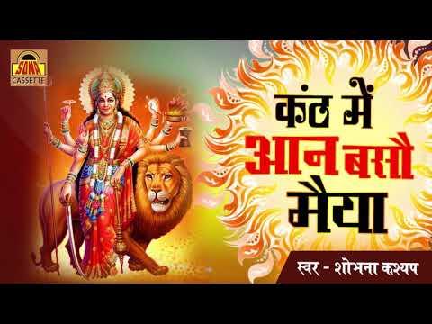 Navratri 2018 Special   कंठ में आन बसौ मैया   Most Popular Maa Durga Bhajan #ShobhanaKashyap