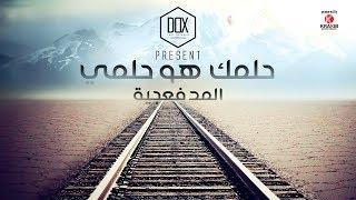 المدفعجية - حلمك هو حلمي / El Madfaagya - Halmk Hoa Helmy