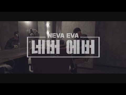 Cr7z - Neva Eva (Official Video)