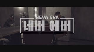 Cr7z - Neva Eva (Official Video)