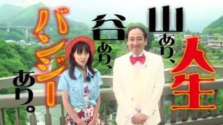 2010年7月から放送開始のドキュメントバラエティ番組「ワケありバンジ...