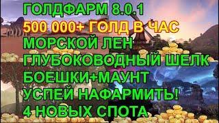 ГОЛДФАРМ 8.0.1 500000+ ГОЛД В ЧАС 4 НОВЫХ СПОТА МОРСКОЙ ЛЕН ГЛУБОКОВОДНЫЙ ШЕЛК БОЕШКИ (ШМОТ350+)