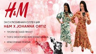 H M Новая Эксклюзивная коллекция H M x Johanna Ortiz Весна Лето 2020 Шоппинг влог