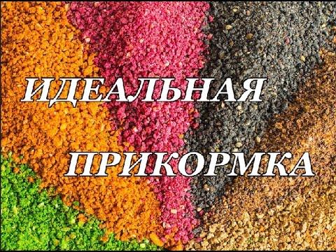 ИДЕАЛЬНАЯ САМОДЕЛЬНАЯ ПРИКОРМКА (фидер)