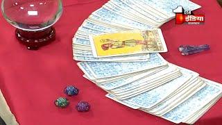 चुने एक कार्ड और जाने अपना निकट भविष्य | Tarot Card reading