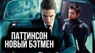 Новый БЭТМЕН - Роберт ПАТТИНСОН. Что известно о фильме?