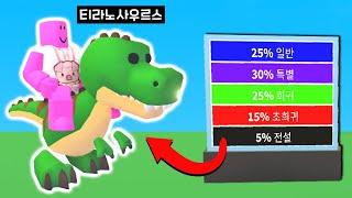[로블록스] 입양해주세요 공룡을 뽑았어요!!! 쿠왕쿠왕