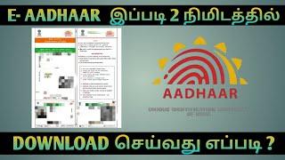 E-Aadhaar Online Download   How to Download E-Aadhaar in Tamil   E-Aadhaar Online Download
