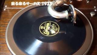 蓄音機で聴く昭和の流行歌。昭和8年5月新譜。 http://www.hirostudio.org/