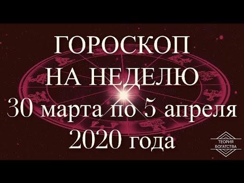 ГОРОСКОП НА НЕДЕЛЮ 30 марта по 5 апреля 2020 года ДЛЯ ВСЕХ ЗНАКОВ ЗОДИАКА