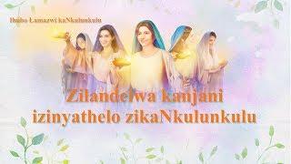 "2019 Zulu Gospel Worship Song ""Zilandelwa kanjani izinyathelo zikaNkulunkulu"" (Lyrics Video)"
