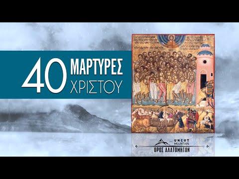 40 Μάρτυρες Χριστού - Μητροπολίτης Λεμεσού Αθανάσιος