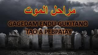 MUHADARA ISLAMYA: Gagedam endu kaukitan nu tao a pebpatay ( مراحل الموت )