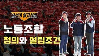 #6.노동조합 그것이 알고싶다 (Feat. 노동조합 설…
