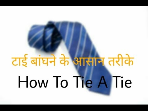 टाई कैसे बांधे, टाई बांधने के आसान तरीके, How To Tie A Tie Hindi