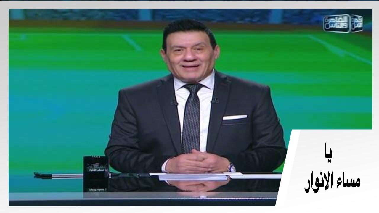 يا مساء الأنوار |عن مباراة الاهلى والزمالك الحلقة الكاملة 19 فبراير 2020 مع كابتن مدحت شلبي