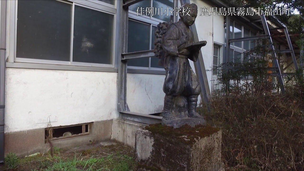 佳例川小学校 鹿児島県霧島市福...
