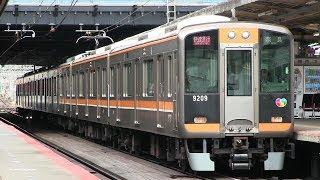 近鉄奈良線 大和西大寺駅 阪神9000系