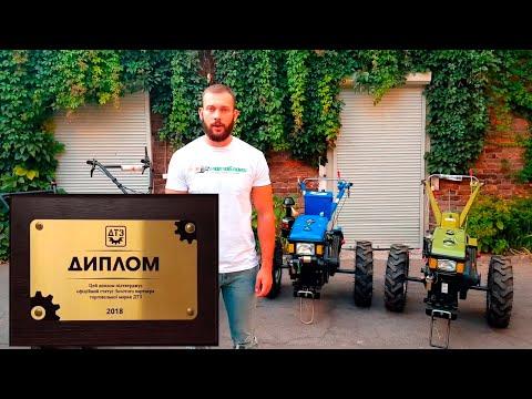Магазин тракторов и мотоблоков №1 в Украине -