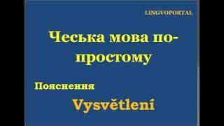Чеська мова. Щоденні вислови - Пояснення