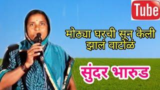 सुंदर भारुड, सुमनबाई पवार,adhunik bharud, sumanbai pawar, songi bharud, sumanbai pawar, live,
