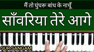 Main to Ghungru Bandh Ke Nachu II New Krishna Bhajan II Sur Sangam II How to Sing and Play